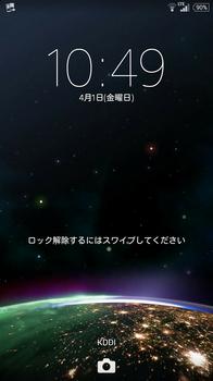 スマホ新ロック画面.png