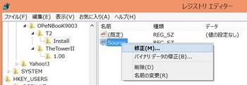 レジストリエディタインスト3.jpg