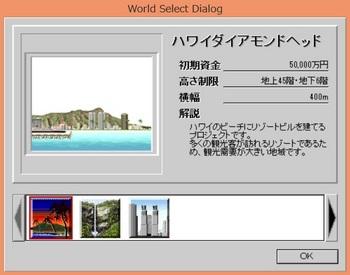 本体のみインストール後のマップ選択画面.jpg