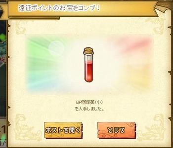 遠征ポイントお宝コンプ.jpg