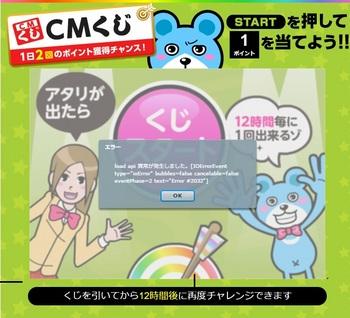 ECナビCMくじエラー.jpg