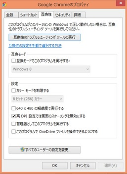 GoogleChrome8.1でぼやける件.jpg