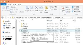 TheTowerII起動.jpg