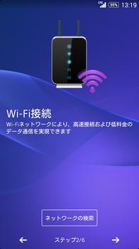 Wi-Fi設定.png