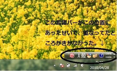Windows7画面一部.jpg