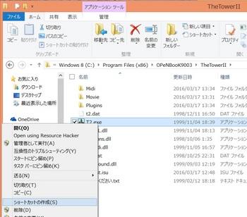 ショートカット作成.jpg