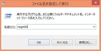 レジストリエディタ起動.jpg