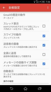 Gメール全般設定.jpg