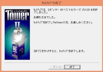 KKベストセラーズインスト終了.jpg