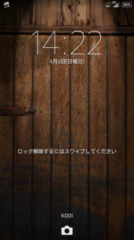 Woodyロック画面.png
