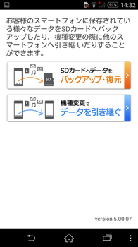 auバックアップアプリ.png